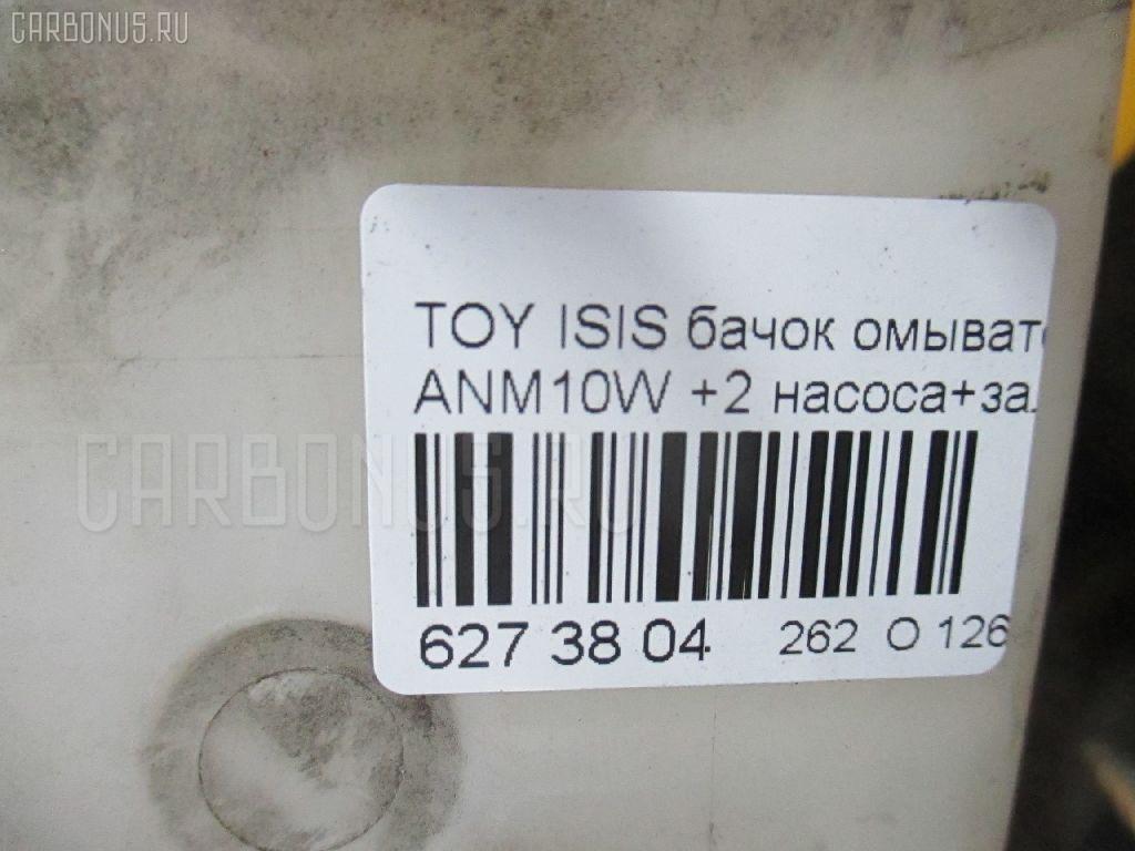 Бачок омывателя TOYOTA ISIS ANM10W Фото 3