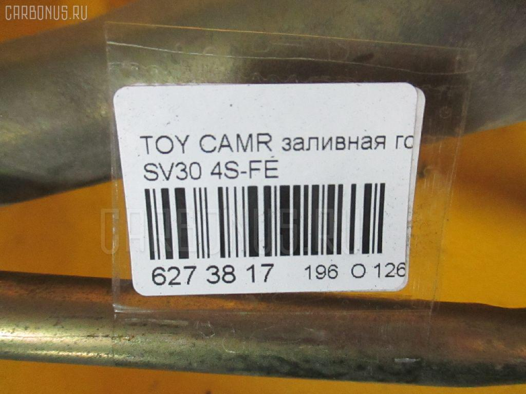 Заливная горловина топливного бака TOYOTA CAMRY SV30 4S-FE Фото 2