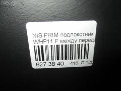 Подлокотник Nissan Primera wagon WHP11 Фото 7