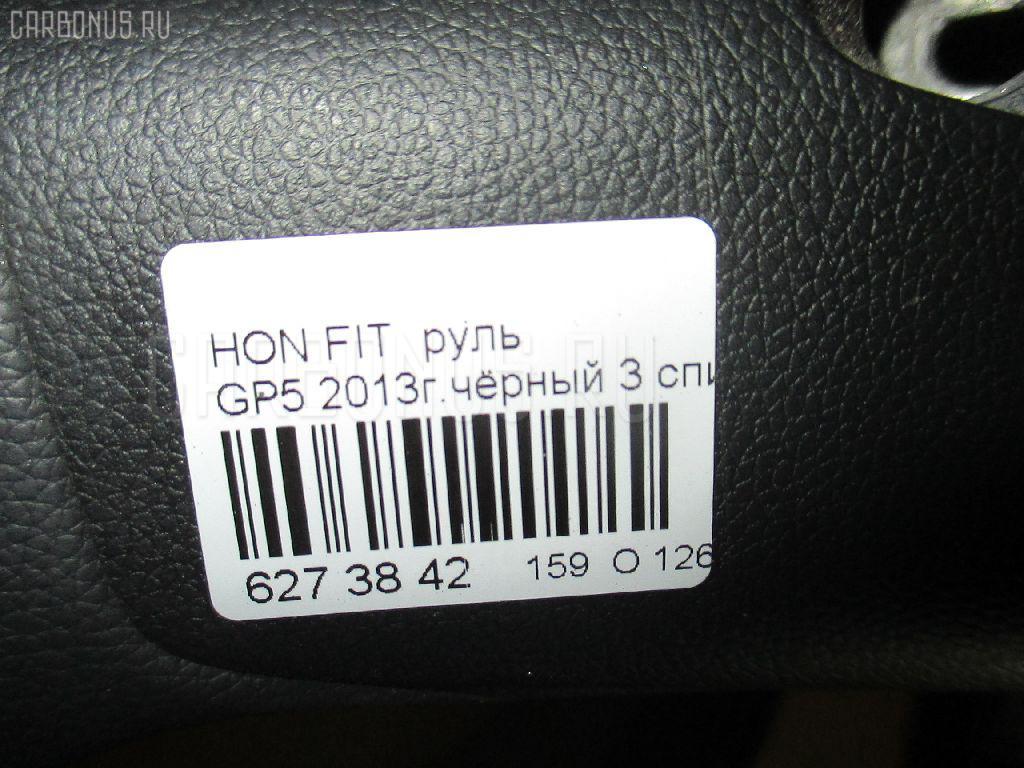 Руль HONDA FIT HYBRID GP5 Фото 3