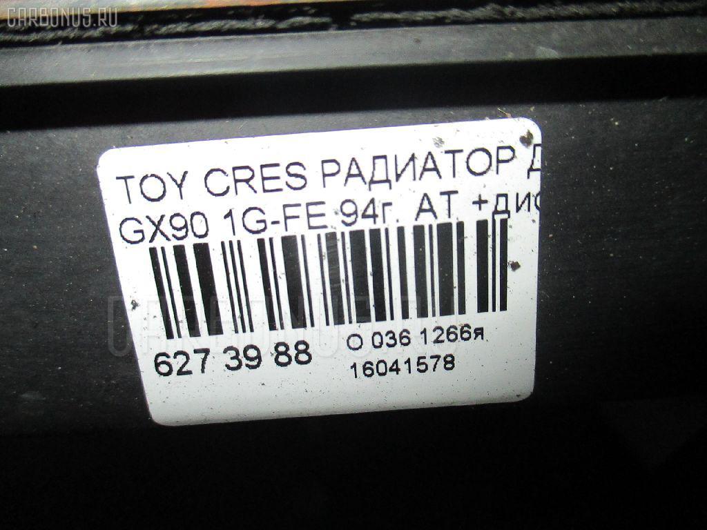 Радиатор ДВС TOYOTA CRESTA GX90 1G-FE Фото 3
