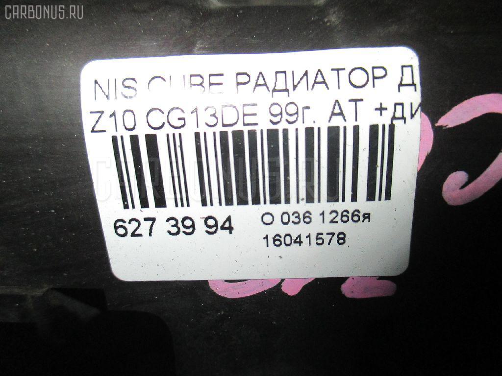 Радиатор ДВС NISSAN CUBE Z10 CG13DE Фото 3