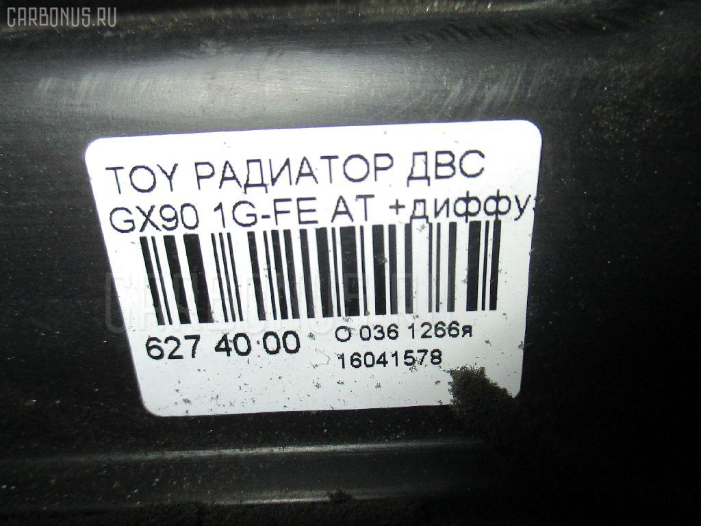 Радиатор ДВС TOYOTA GX90 1G-FE Фото 3