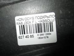Подкрылок Honda Odyssey RA8 J30A Фото 2