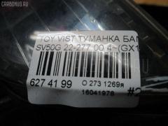 Туманка бамперная Toyota Vista ardeo SV50G Фото 4