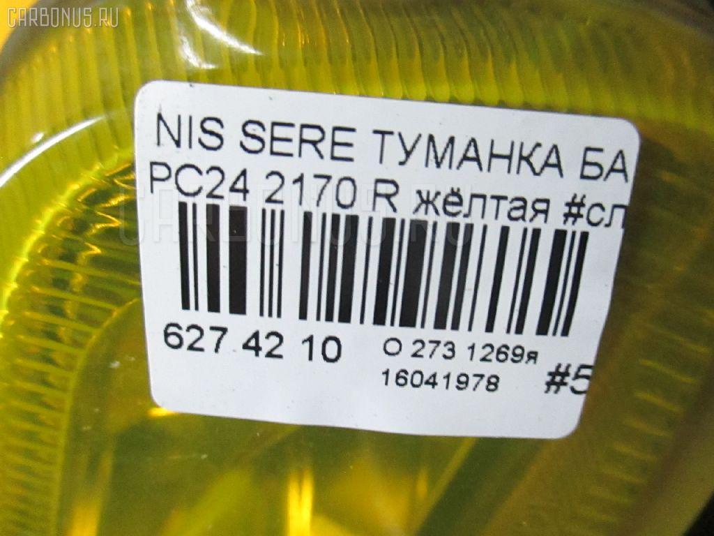 Туманка бамперная NISSAN SERENA PC24 Фото 5