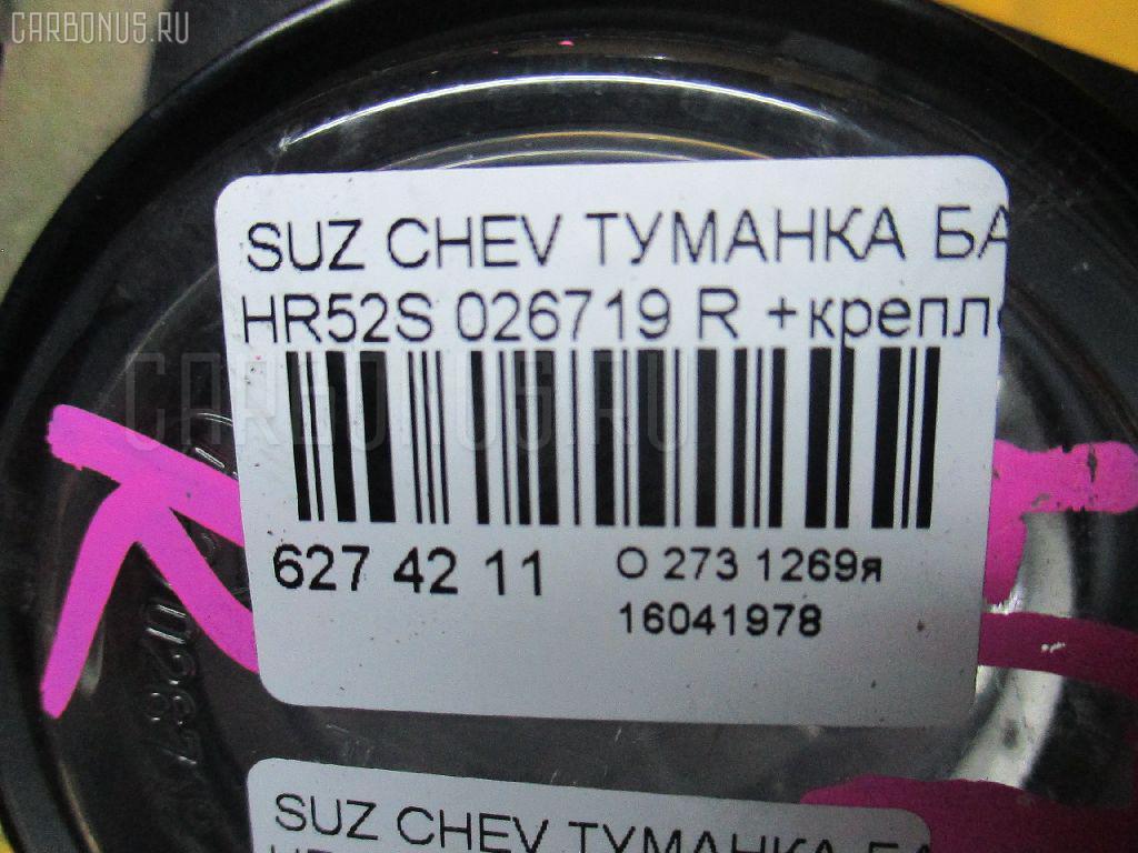 Туманка бамперная SUZUKI CHEVROLET CRUZE HR52S Фото 3