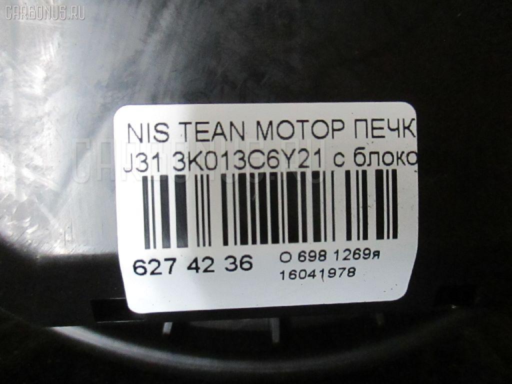 Мотор печки NISSAN TEANA J31 Фото 3
