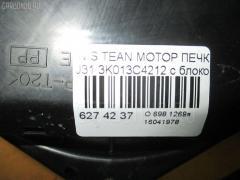 Мотор печки Nissan Teana J31 Фото 4