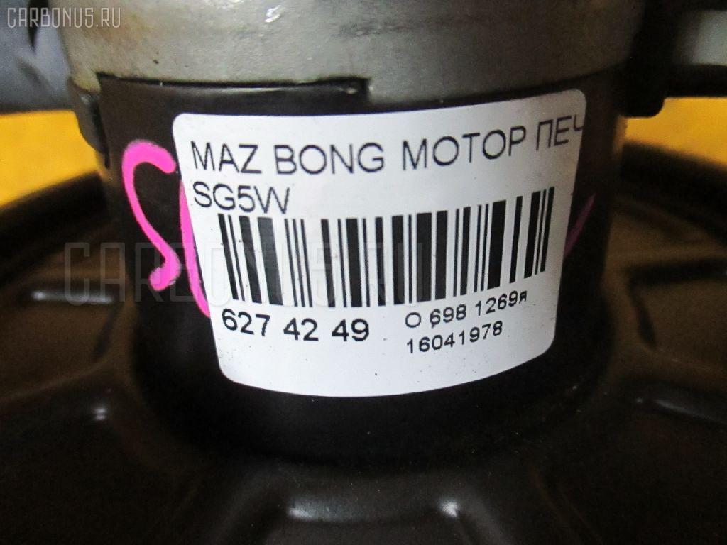 Мотор печки MAZDA BONGO FRIENDEE SG5W Фото 3