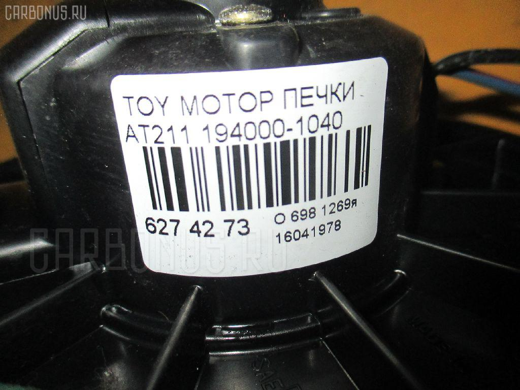 Мотор печки TOYOTA AT211 Фото 3