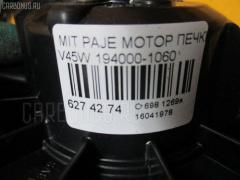 Мотор печки Mitsubishi Pajero V45W Фото 3