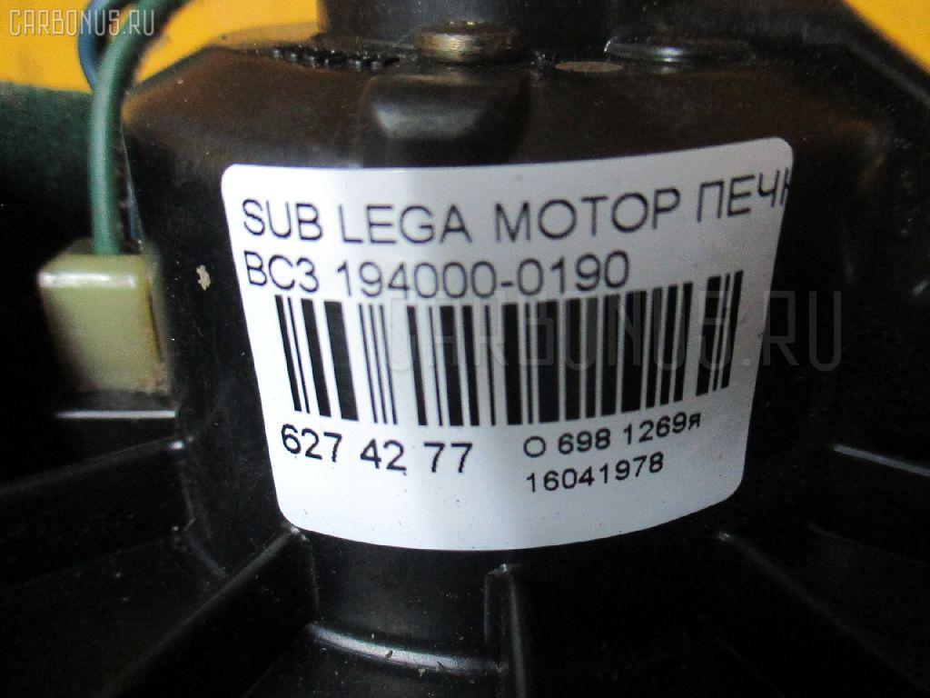 Мотор печки SUBARU LEGACY BC3 Фото 3