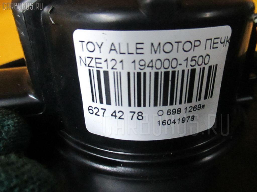 Мотор печки TOYOTA ALLEX NZE121 Фото 3