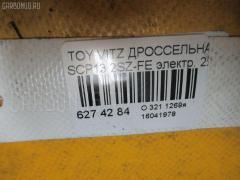 Дроссельная заслонка TOYOTA VITZ SCP13 2SZ-FE Фото 3