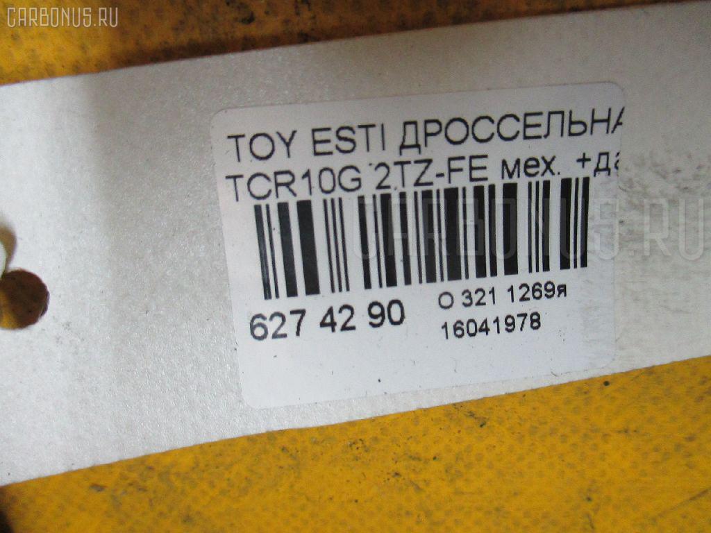 Дроссельная заслонка TOYOTA ESTIMA EMINA TCR10G 2TZ-FE Фото 3