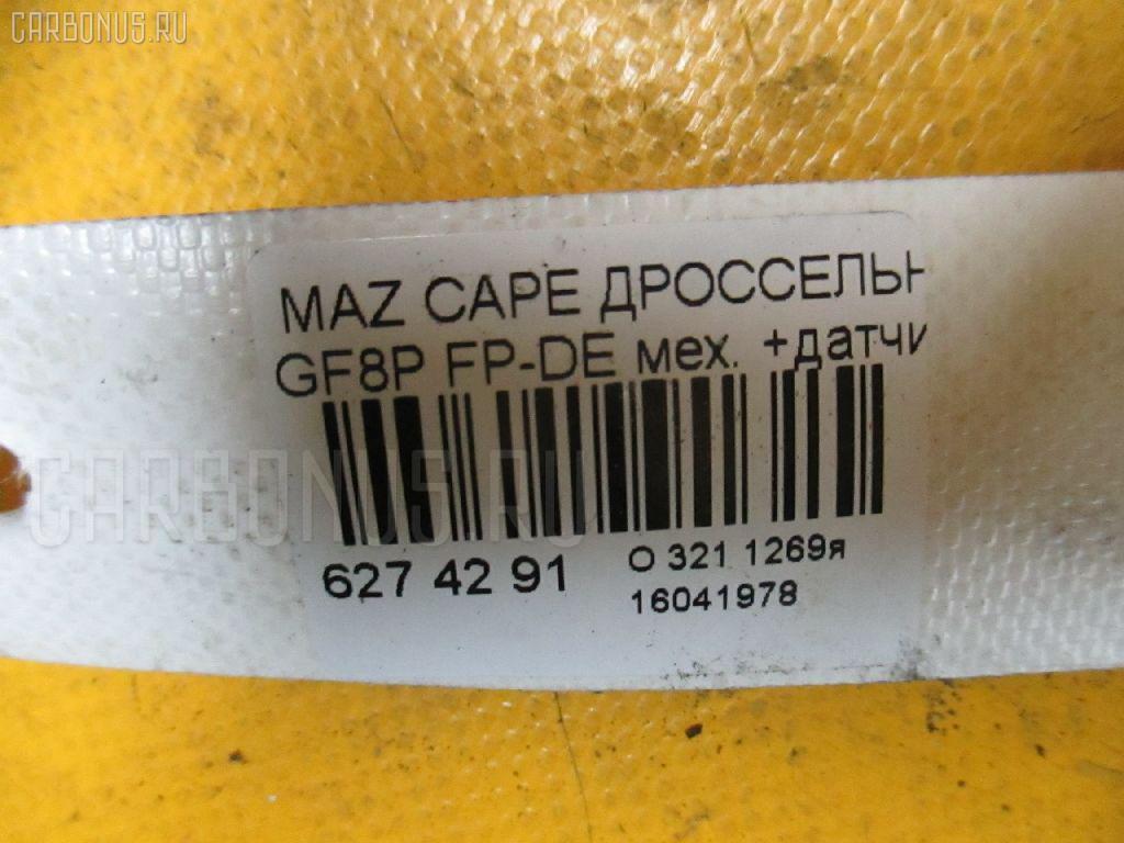 Дроссельная заслонка MAZDA CAPELLA GF8P FP-DE Фото 3
