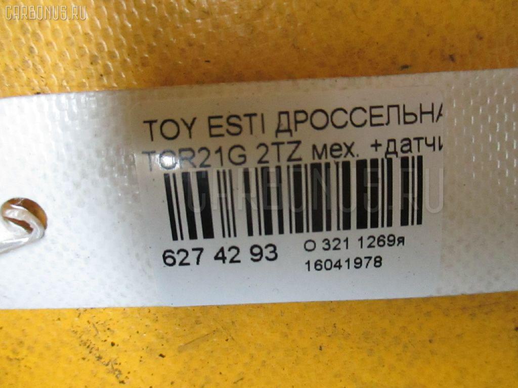 Дроссельная заслонка TOYOTA ESTIMA EMINA TCR21G 2TZ Фото 3
