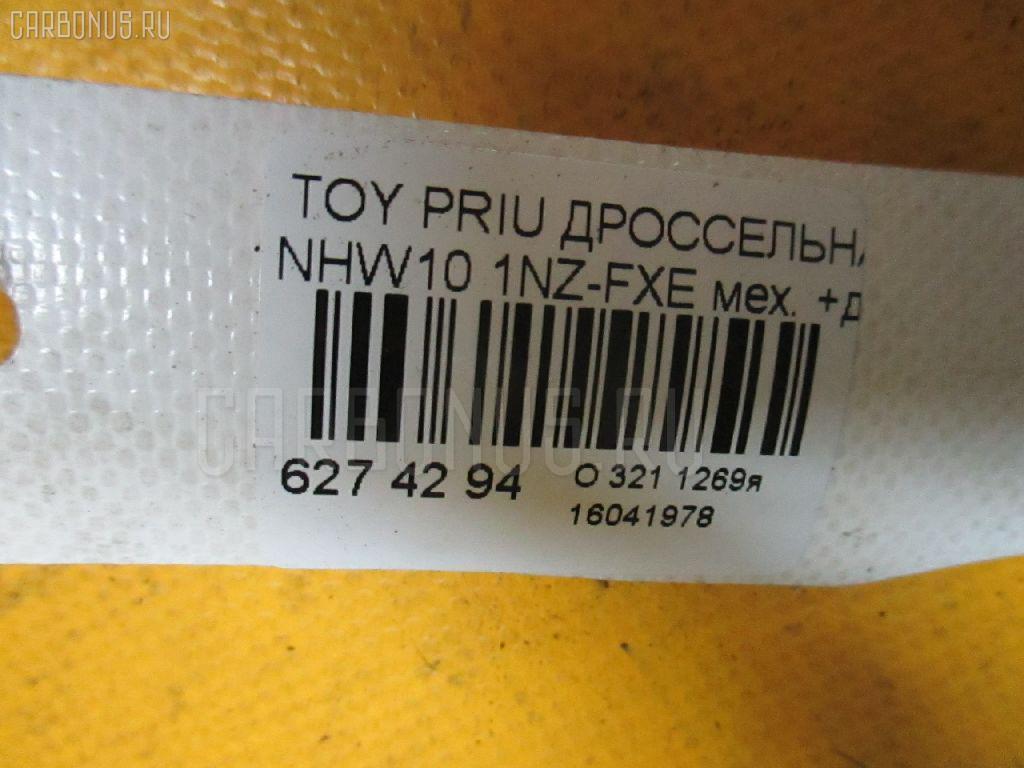 Дроссельная заслонка TOYOTA PRIUS NHW10 1NZ-FXE Фото 3