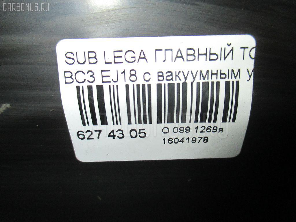 Главный тормозной цилиндр SUBARU LEGACY BC3 EJ18 Фото 4