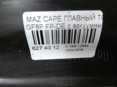 Главный тормозной цилиндр Mazda Capella GF8P FP-DE Фото 4