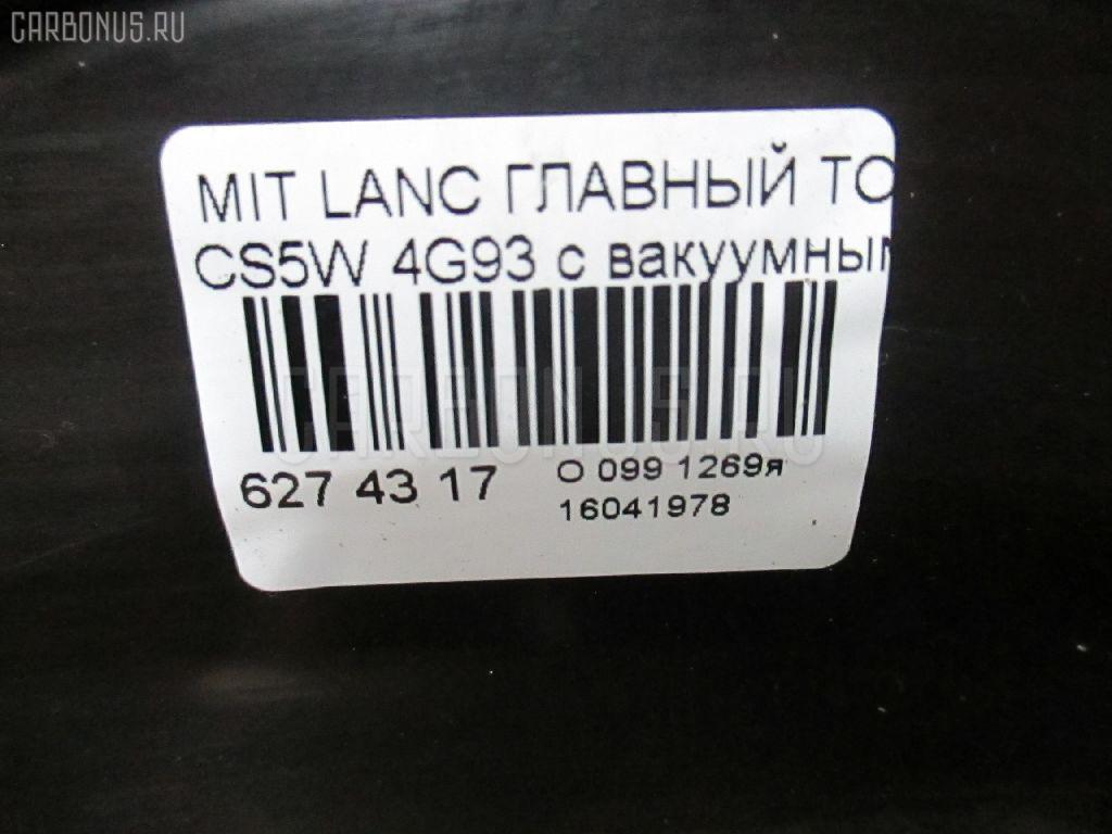 Главный тормозной цилиндр MITSUBISHI LANCER CEDIA WAGON CS5W 4G93 Фото 4