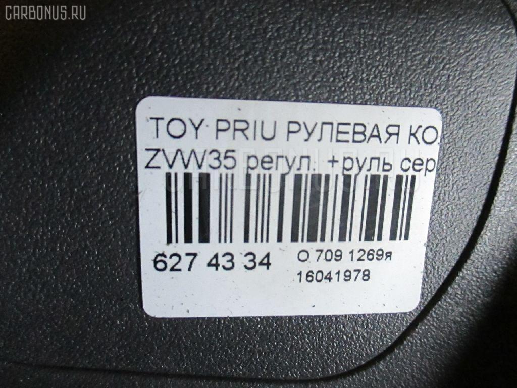 Рулевая колонка TOYOTA PRIUS ZVW35 Фото 5
