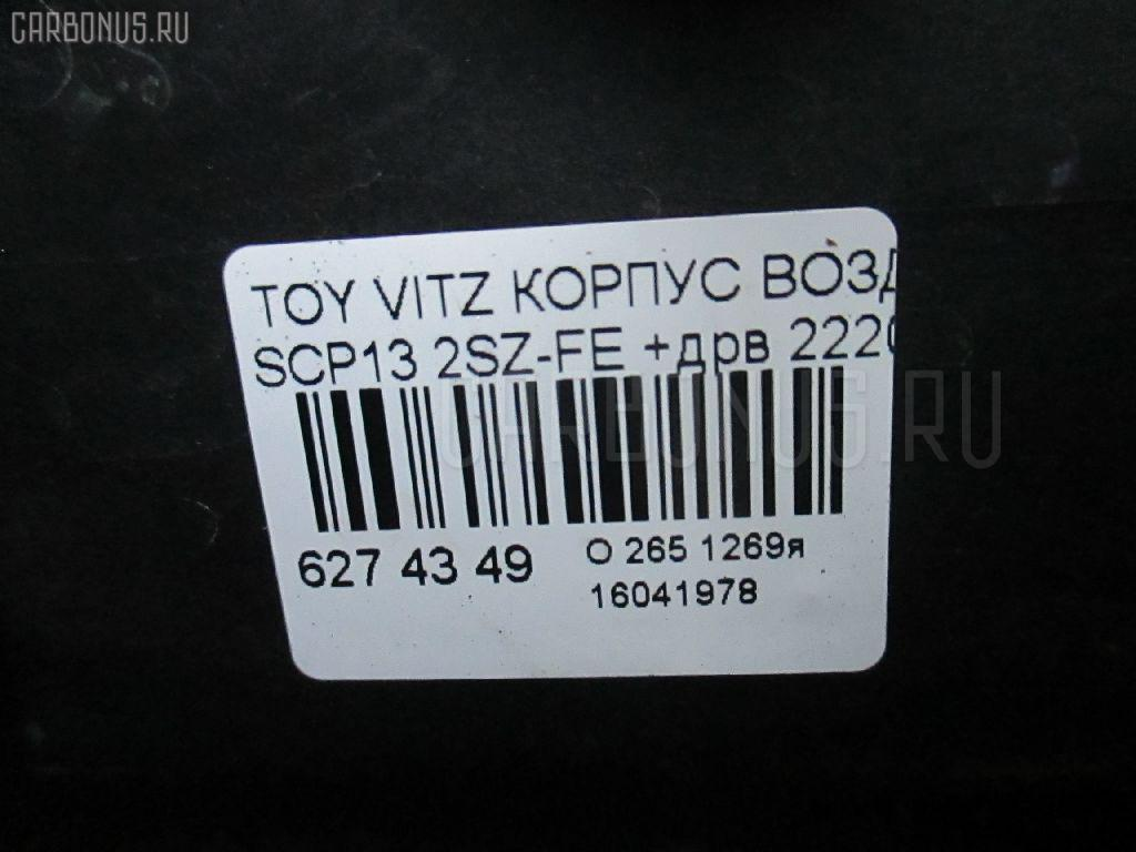 Корпус воздушного фильтра TOYOTA VITZ SCP13 2SZ-FE Фото 5