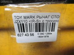 Рычаг стояночного тормоза Toyota Mark ii JZX110 Фото 3
