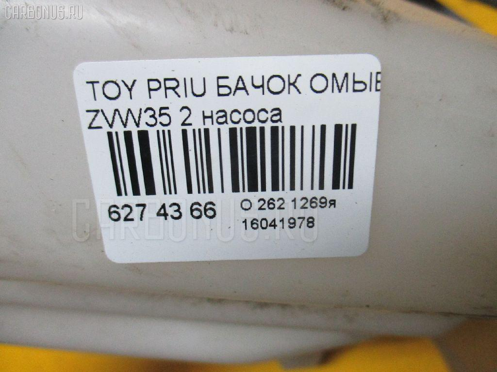 Бачок омывателя TOYOTA PRIUS ZVW35 Фото 3