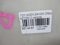 Бачок омывателя Toyota Avensis AZT250 Фото 3