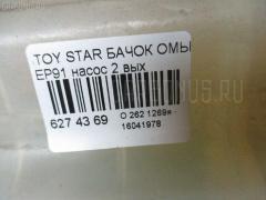 Бачок омывателя Toyota Starlet EP91 Фото 3