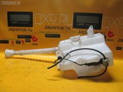 Бачок омывателя Mitsubishi Delica d5 CV5W Фото 2