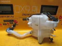 Бачок омывателя Mazda Axela BM5FS Фото 1
