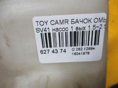 Бачок омывателя Toyota Camry SV41 Фото 3