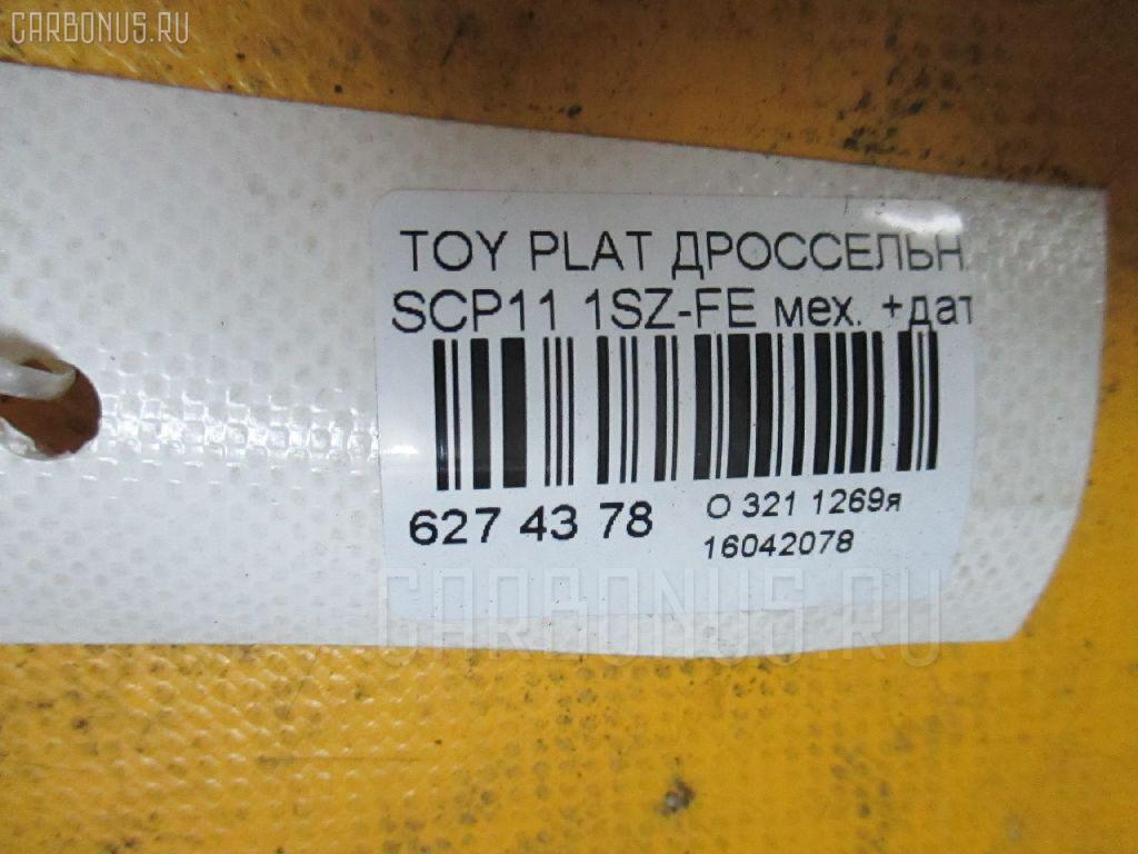 Дроссельная заслонка TOYOTA PLATZ SCP11 1SZ-FE Фото 3