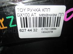 Ручка КПП Toyota GX100 Фото 3