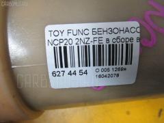 Бензонасос Toyota Funcargo NCP20 2NZ-FE Фото 3