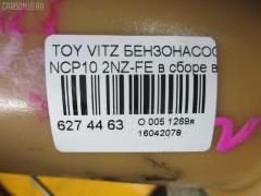 Бензонасос TOYOTA VITZ NCP10 2NZ-FE Фото 3