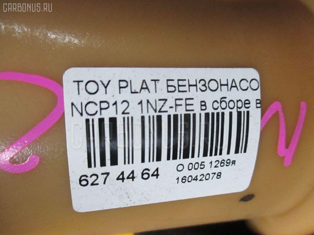 Бензонасос TOYOTA PLATZ NCP12 1NZ-FE Фото 3