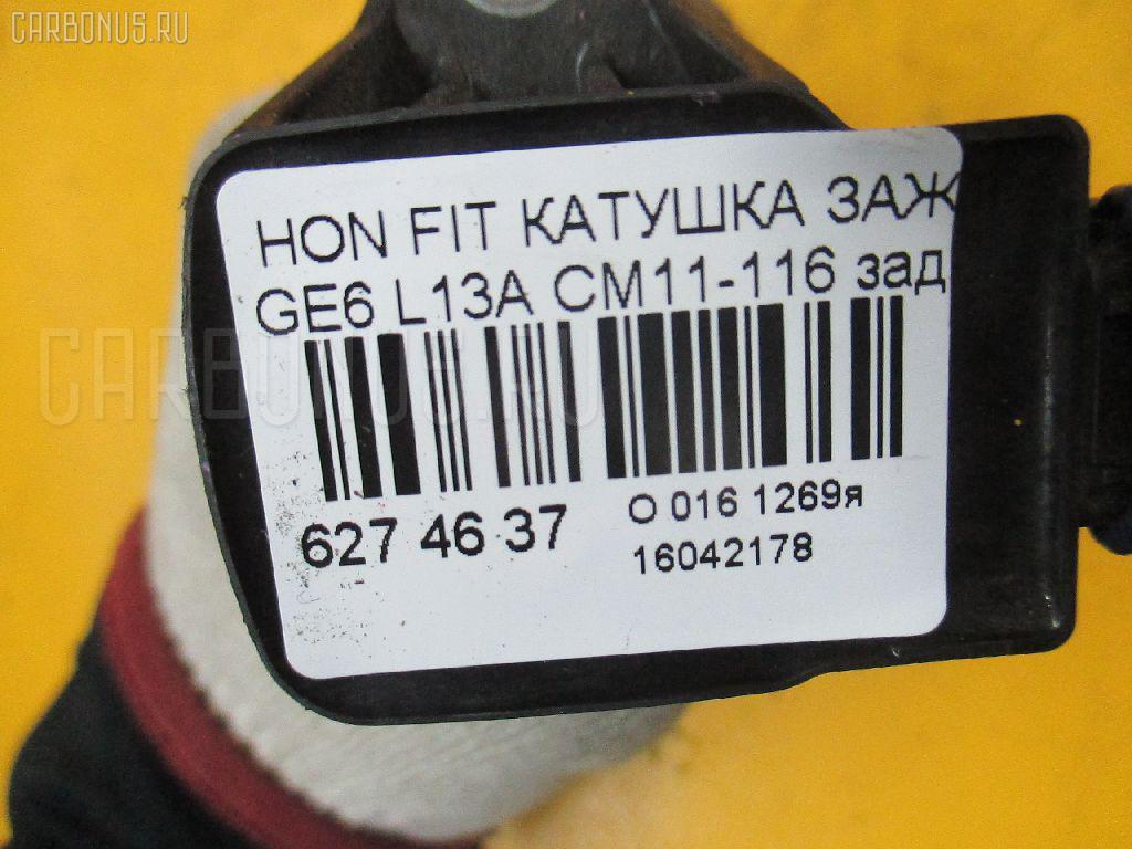 Катушка зажигания HONDA FIT GE6 L13A Фото 2