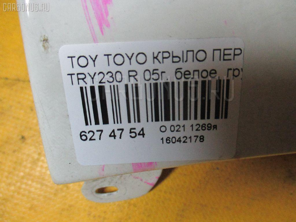 Крыло переднее TOYOTA TOYOACE TRY230 Фото 2