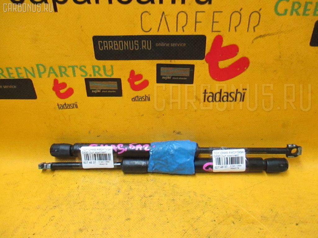 Амортизатор багажника TOYOTA CHASER GX90. Фото 1