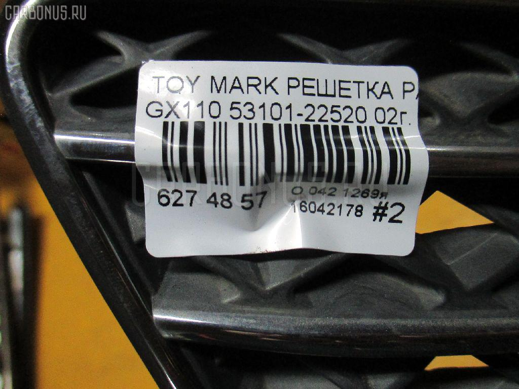 Решетка радиатора TOYOTA MARK II GX110 Фото 4