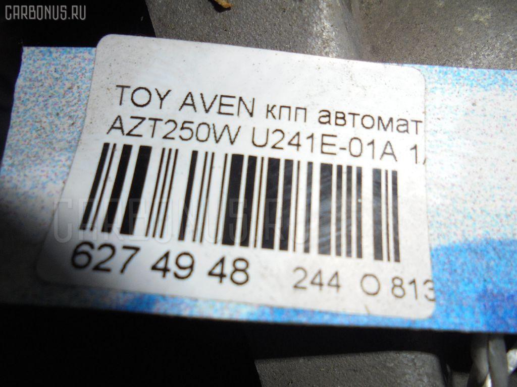 КПП автоматическая TOYOTA AVENSIS WAGON AZT250W 1AZ-FSE Фото 7