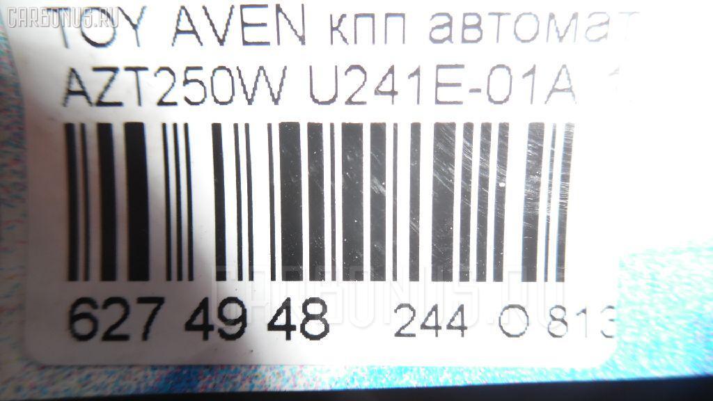 КПП автоматическая TOYOTA AVENSIS WAGON AZT250W 1AZ-FSE Фото 8