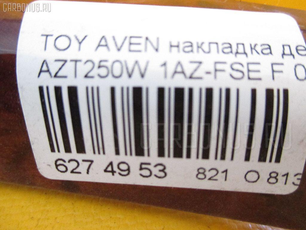 Накладка декоративная F TOYOTA AVENSIS WAGON AZT250W 1AZ-FSE 55475-05040, 55620-05020 Фото 2