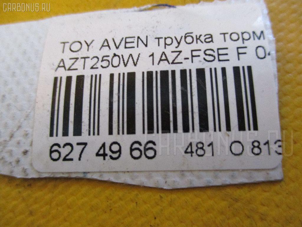 Трубка тормозная TOYOTA AVENSIS WAGON AZT250W 1AZ-FSE Фото 2