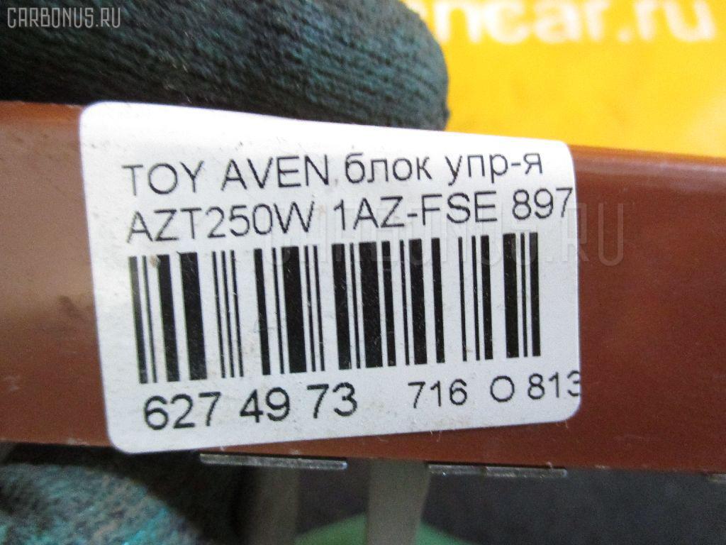 Блок упр-я TOYOTA AVENSIS WAGON AZT250W 1AZ-FSE Фото 2