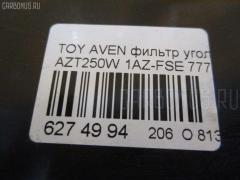 Фильтр угольный TOYOTA AVENSIS WAGON AZT250W 1AZ-FSE Фото 2